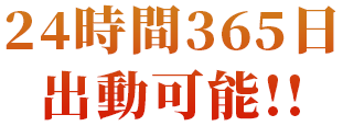 株式会社新宮レッカー
