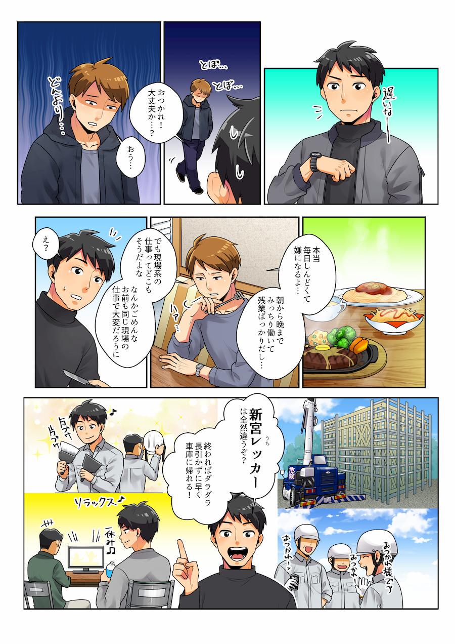 株式会社新宮レッカー WEB漫画 1