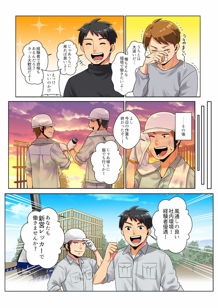 株式会社新宮レッカー WEB漫画 2
